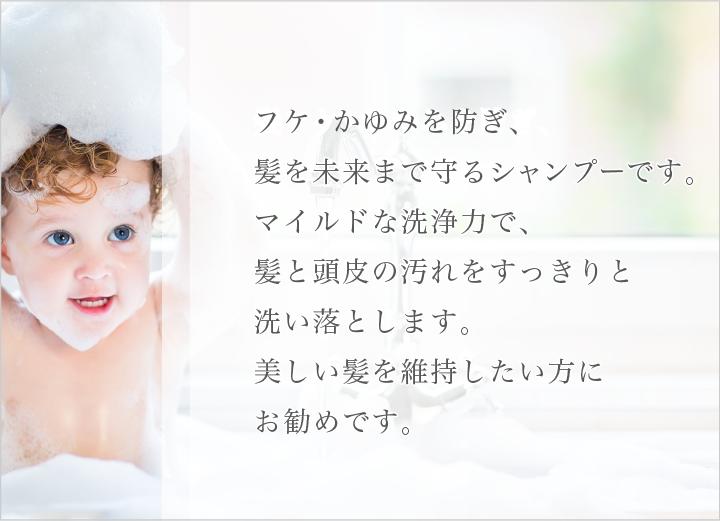 フケ・かゆみを防ぎ、髪を未来まで守る薬用シャンプーです。