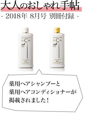 2018年8月号 大人のおしゃれ手帖 (2018年7月6日発行)