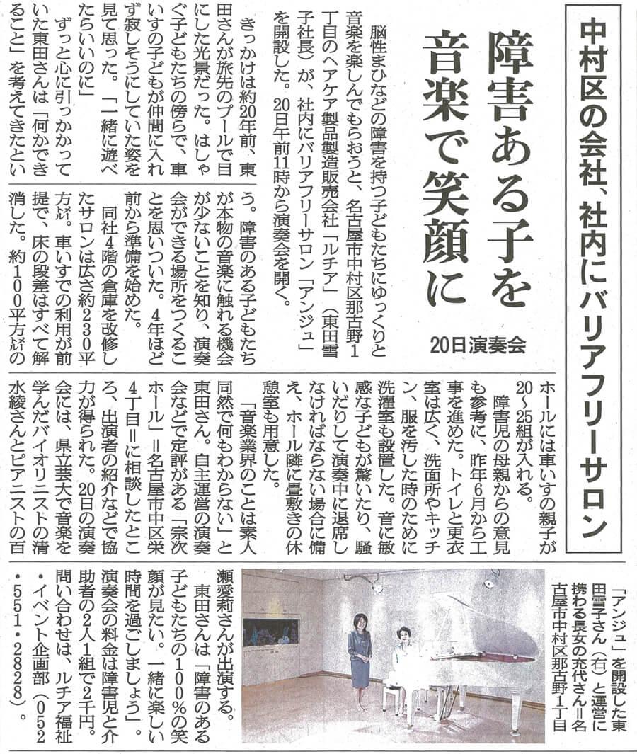 朝日新聞(2017/4/18)