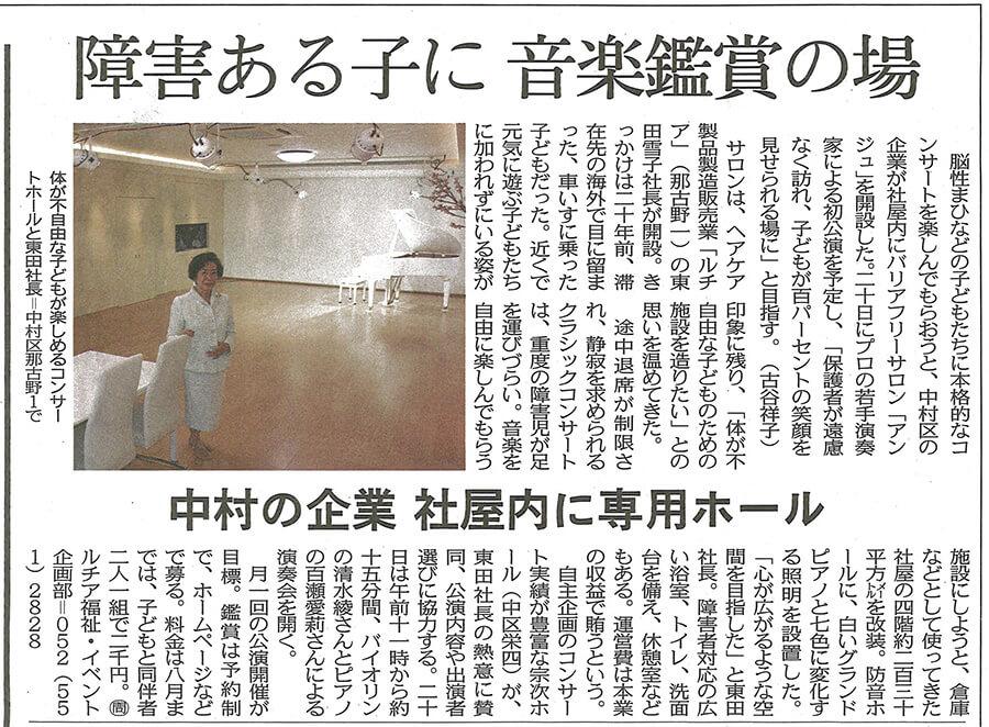 中日新聞(2017/4/8)
