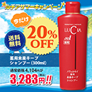 薬用未来キープシャンプー300ml【7/12迄20%OFF!】