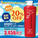 薬用未来キープコンディショナー300ml【7/12迄20%OFF!】