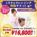ミラクルクレンジング特割チケット【頭皮のみ】【Xmas限定価格】